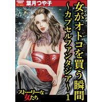 【タテコミ】女がオトコを買う瞬間 〜カプセルファンタジア〜