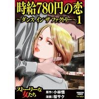 【タテコミ】時給780円の恋〜ダンス イン ザ ファクトリー〜