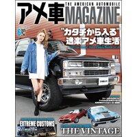 アメ車MAGAZINE【アメ車マガジン】2021年06月号