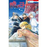暁のヨナ【通常版】 35