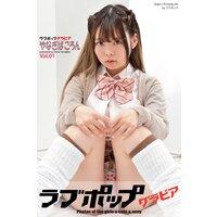 ラブポップグラビア やなぎばころん Vol.01