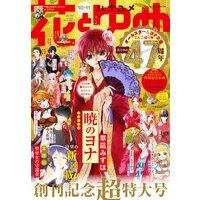 【電子版】花とゆめ 10・11号(2021年)