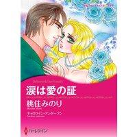 ハーレクインコミックス Renta! 合本 2021年 vol.221