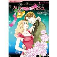 ハーレクインコミックス Renta! 合本 2021年 vol.227