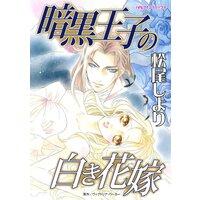 ハーレクインコミックス Renta! 合本 2021年 vol.232