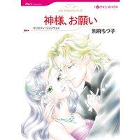 ハーレクインコミックス Renta! 合本 2021年 vol.235
