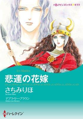 ハーレクインコミックス Renta! 合本 2021年 vol.236