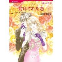 ハーレクインコミックス Renta! 合本 2021年 vol.238