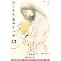 ゆりあ先生の赤い糸 分冊版 43巻