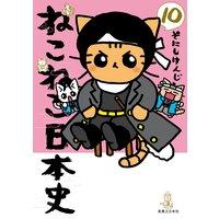 ねこねこ日本史10
