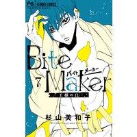 Bite Maker 〜王様のΩ〜 7