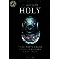 HOLY ホラーコミック傑作選