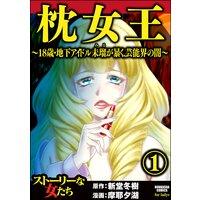 【タテコミ】枕女王 〜18歳・地下アイドル未瑠が暴く、芸能界の闇〜