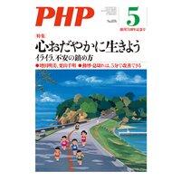 月刊誌PHP 2021年5月号
