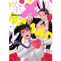 全メ連 horny BAAAD【電子版限定特典付き】【Renta!限定特典付き】