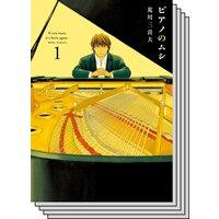 【全巻セット】ピアノのムシ