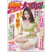 漫画大激闘 Vol.11