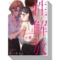 【4〜8巻セット】性解放 それぞれの愛のカタチ