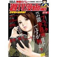 週刊漫画TIMES 2021年5/7・14合併号