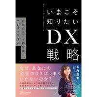 いまこそ知りたいDX戦略 自社のコアを再定義し、デジタル化する