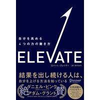 ELEVATE 自分を高める4つの力の磨き方