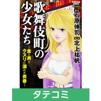 【タテコミ】歌舞伎町の少女たち〜金と男とクスリに溺れた青春〜