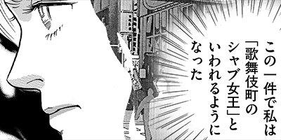 【タテコミ】歌舞伎町の少女たち〜金と男とクスリに溺れた青春〜_サムネイル