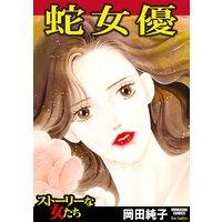 【タテコミ】蛇女優