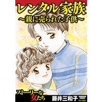 【タテコミ】レンタル家族〜親に売られた子供〜