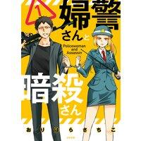 【タテコミ】婦警さんと暗殺さん 【かきおろし漫画付】