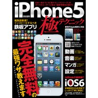 iPhone5極テクニック