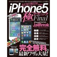 iPhone5極Final
