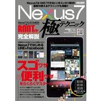 Nexus7極テクニック