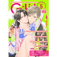 G−Lish2021年5月号 Vol.2