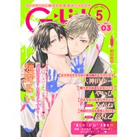 G−Lish2021年5月号 Vol.3