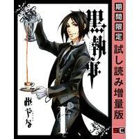 黒執事 1巻 【期間限定 試し読み増量版】
