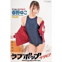 ラブポップグラビア 春野ゆこ Vol.02