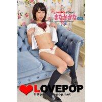 LOVEPOP デラックス まなかかな 002