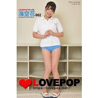 LOVEPOP デラックス 海空花 002