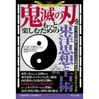 『鬼滅の刃』をもっと楽しむための東洋思想と占術