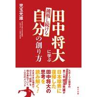 田中将大に学ぶ 挑戦し続ける自分の創り方