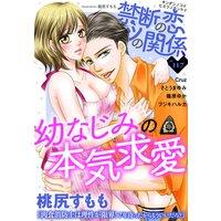 禁断の恋 ヒミツの関係 vol.117