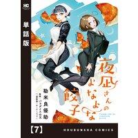 夜凪さんのよなよな餃子【単話版】 7