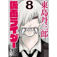 東島丹三郎は仮面ライダーになりたい 8(ヒーローズコミックス)