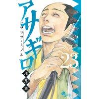 アサギロ〜浅葱狼〜 23