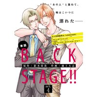 BACK STAGE!!【act.4】【特典付き】