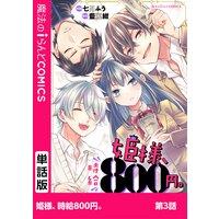 姫様、時給800円。 第3話