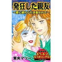 発狂した親友〜愛に破れ心引き裂かれて〜/読者体験!本当にあった女のスキャンダル劇場Vol.3
