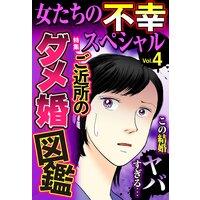 女たちの不幸スペシャル Vol.4