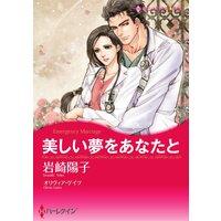 ハーレクインコミックス 合本 2021年 vol.302